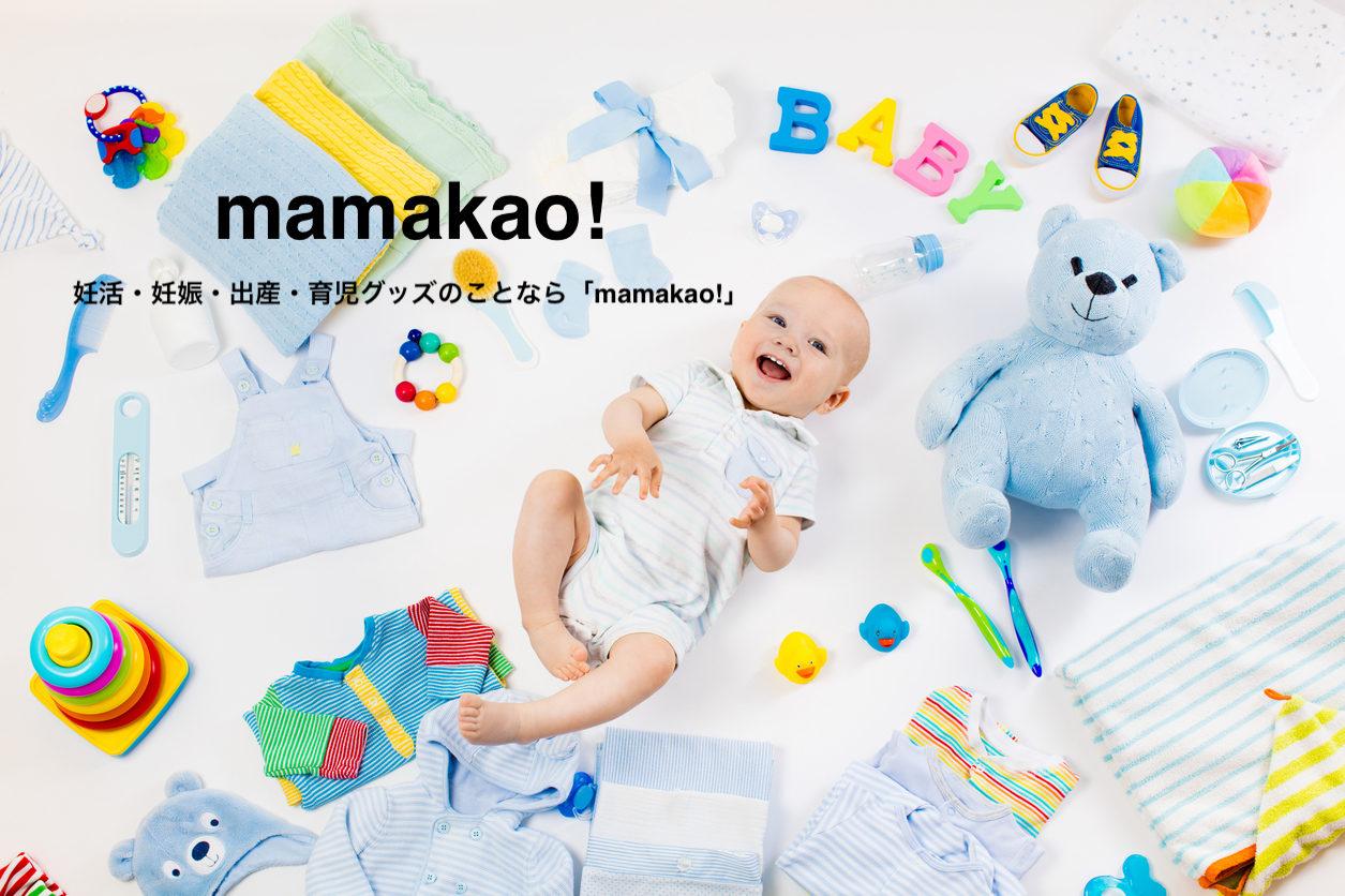 mamakao!(ママカオ!)