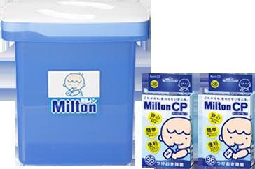 哺乳瓶消毒はミルトンがおすすめ?メリット・デメリットは?