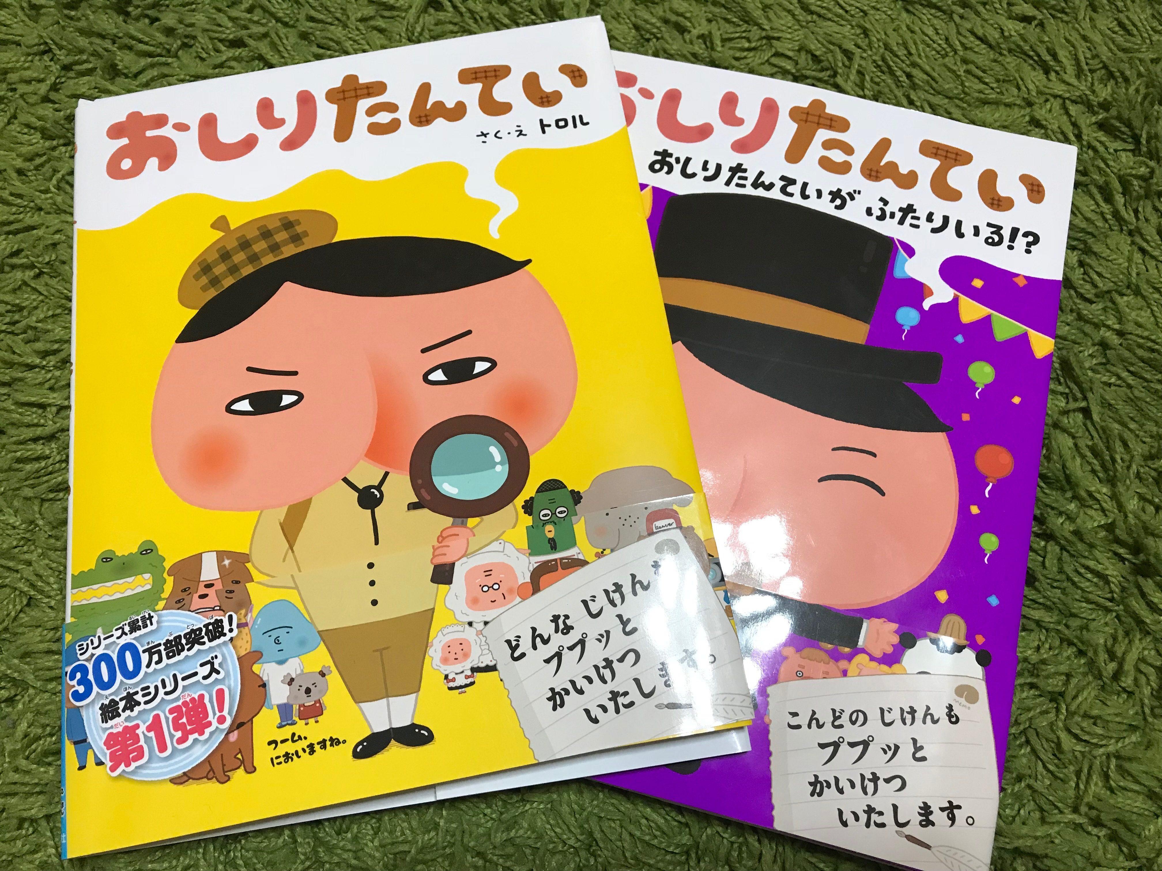 「おしりたんてい」の絵本が面白い!子供と一緒にププッと事件解決!