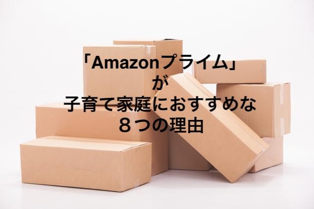 Amazonプライムが子供のいる家庭におすすめな理由/会費・内容・入会方法