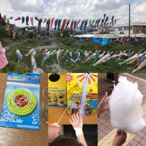 鯉のぼり祭りが楽しかった!長房ふれあい端午祭りを子供と楽しむには?何が買える?