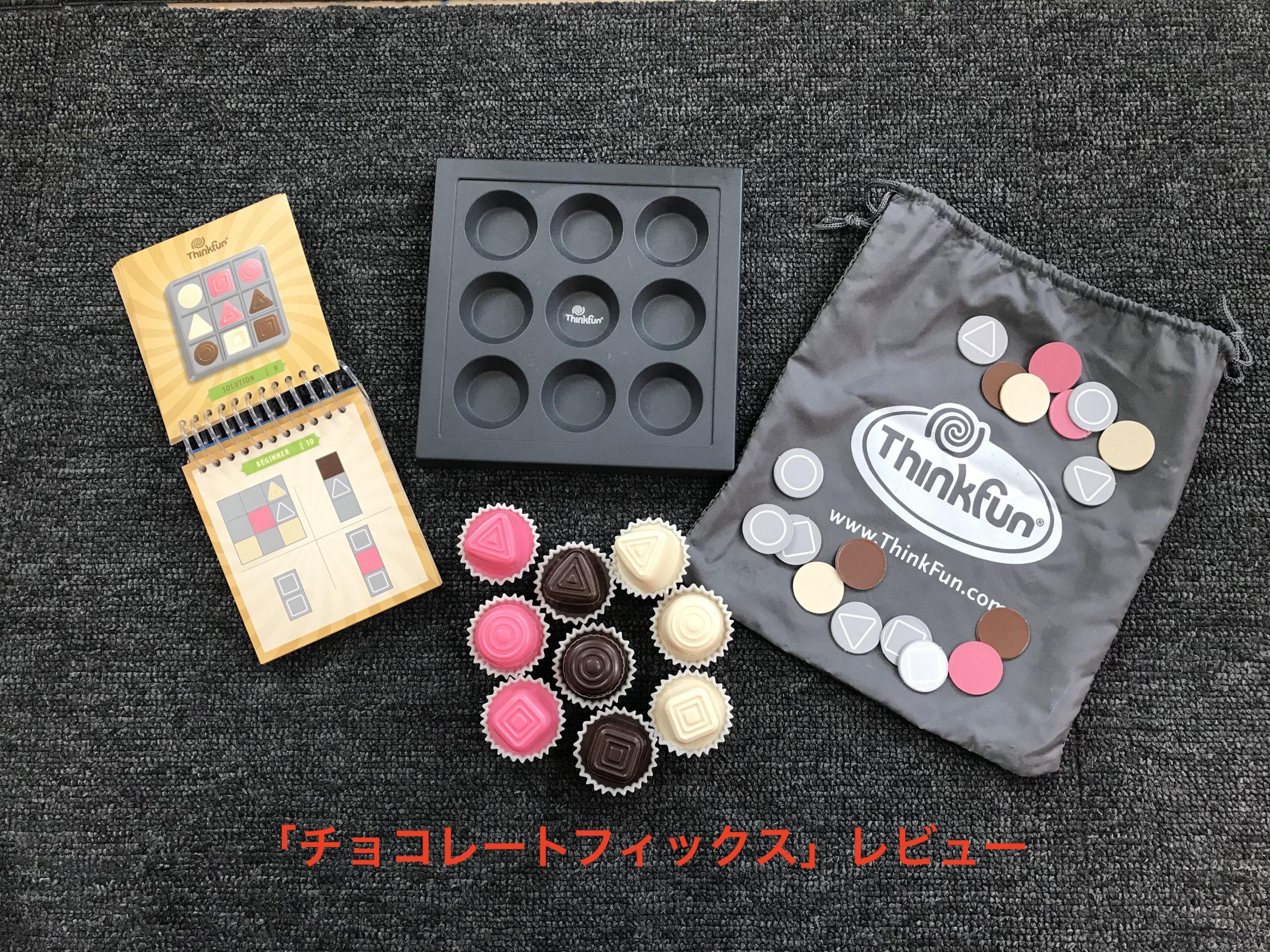 【レビュー】チョコレートフィックスは理論的推理力を鍛えるパズル!【遊び方・脳トレ効果】