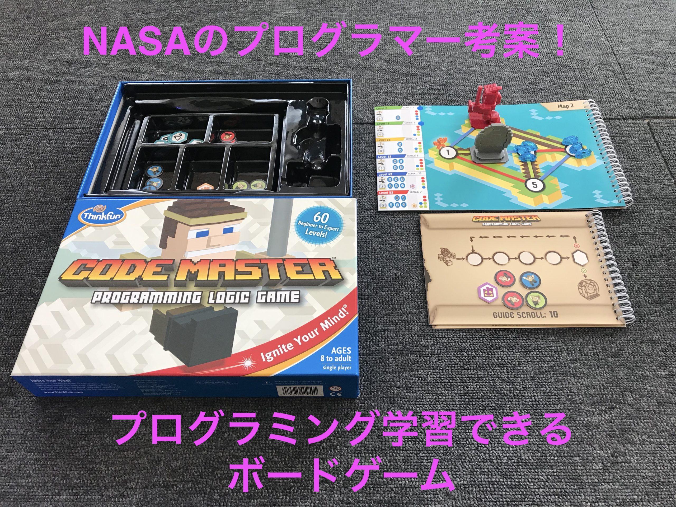 「コードマスター」をレビュー!PCなしでプログラミング学習できるボードゲーム