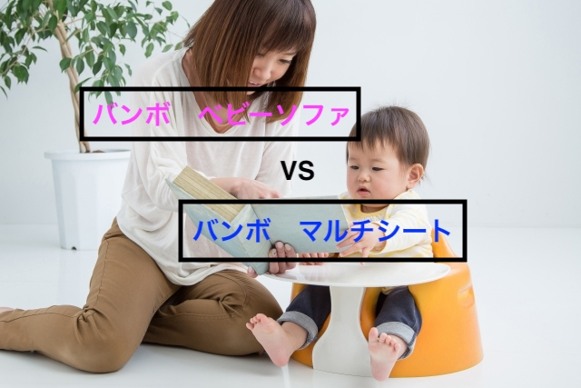 「バンボマルチシート」と「バンボベビーソファ」の違いは?対象年齢・使い方で選ぼう!