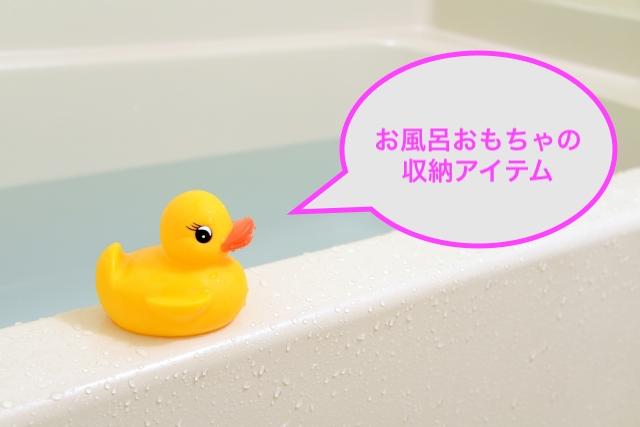 お風呂のおもちゃ収納アイテム10選!メリット・デメリットやお手入れ方法も紹介