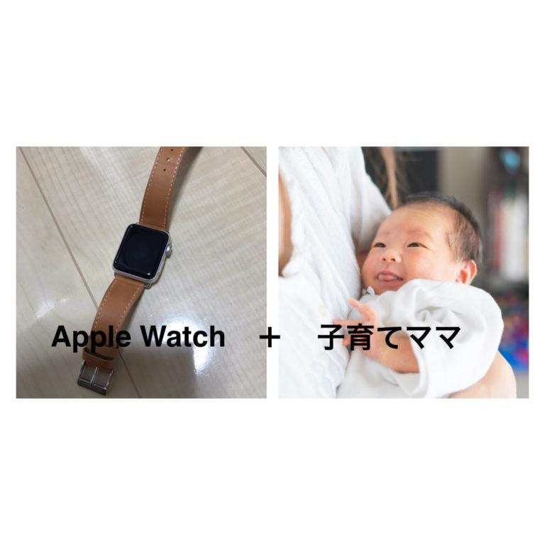 Apple Watchの子育てママにおすすめな10機能をレビュー
