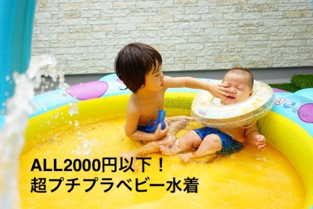【2000円以下】ベビー水着の超プチプラ商品10選!【安い】
