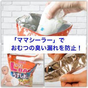 「ママシーラー」でおむつ処理!臭いを密封するヒートシーラーで快適育児♪