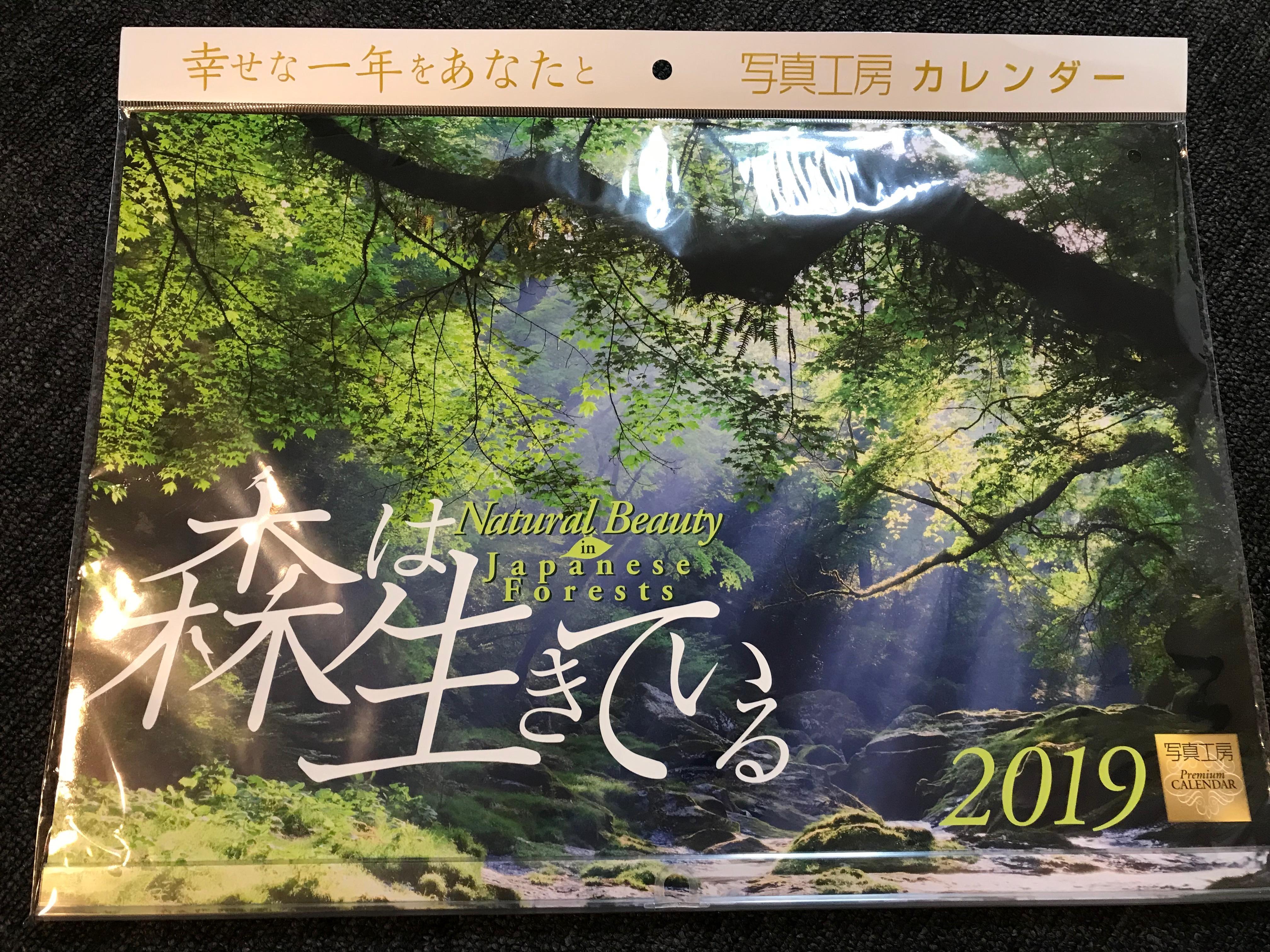 家族のスケジュール管理もできる!「森は生きている 2019年カレンダー」