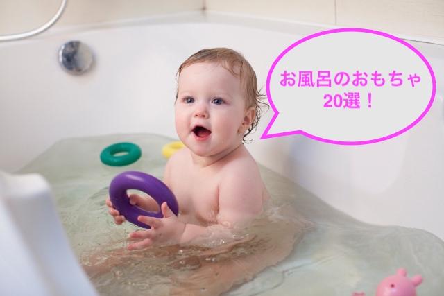 0〜6歳年齢別/お風呂おもちゃのおすすめ20商品をママが厳選!