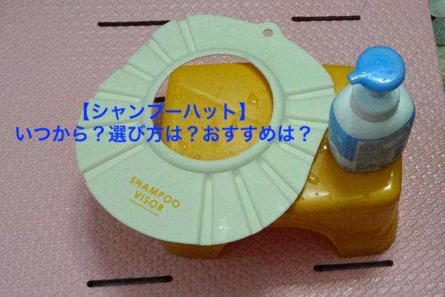 【赤ちゃんのシャンプーハット】いつから使う?選び方は?おすすめ商品も紹介!