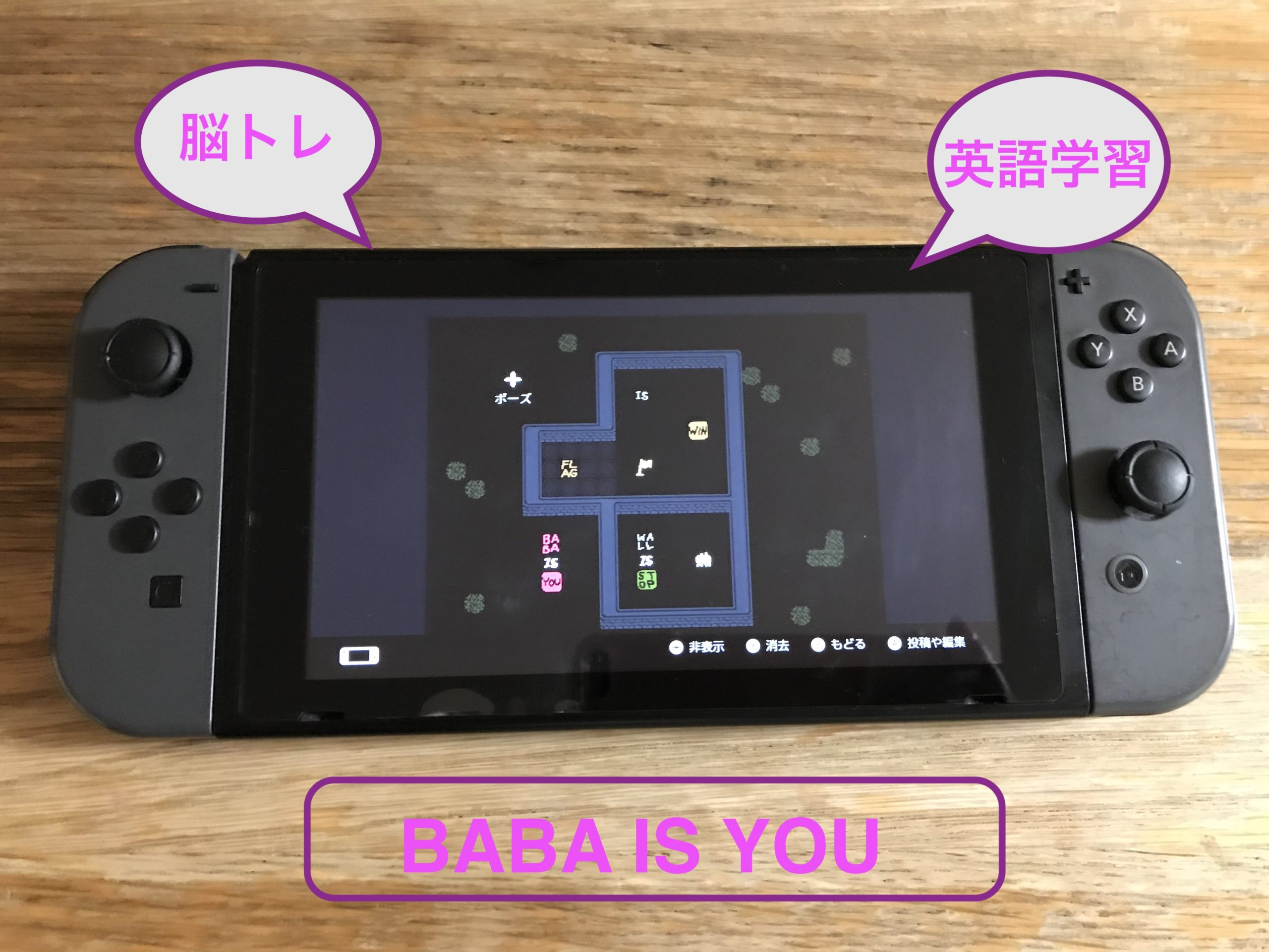 「Baba Is You」は小学生の英語学習&脳トレに役立つ!レビュー