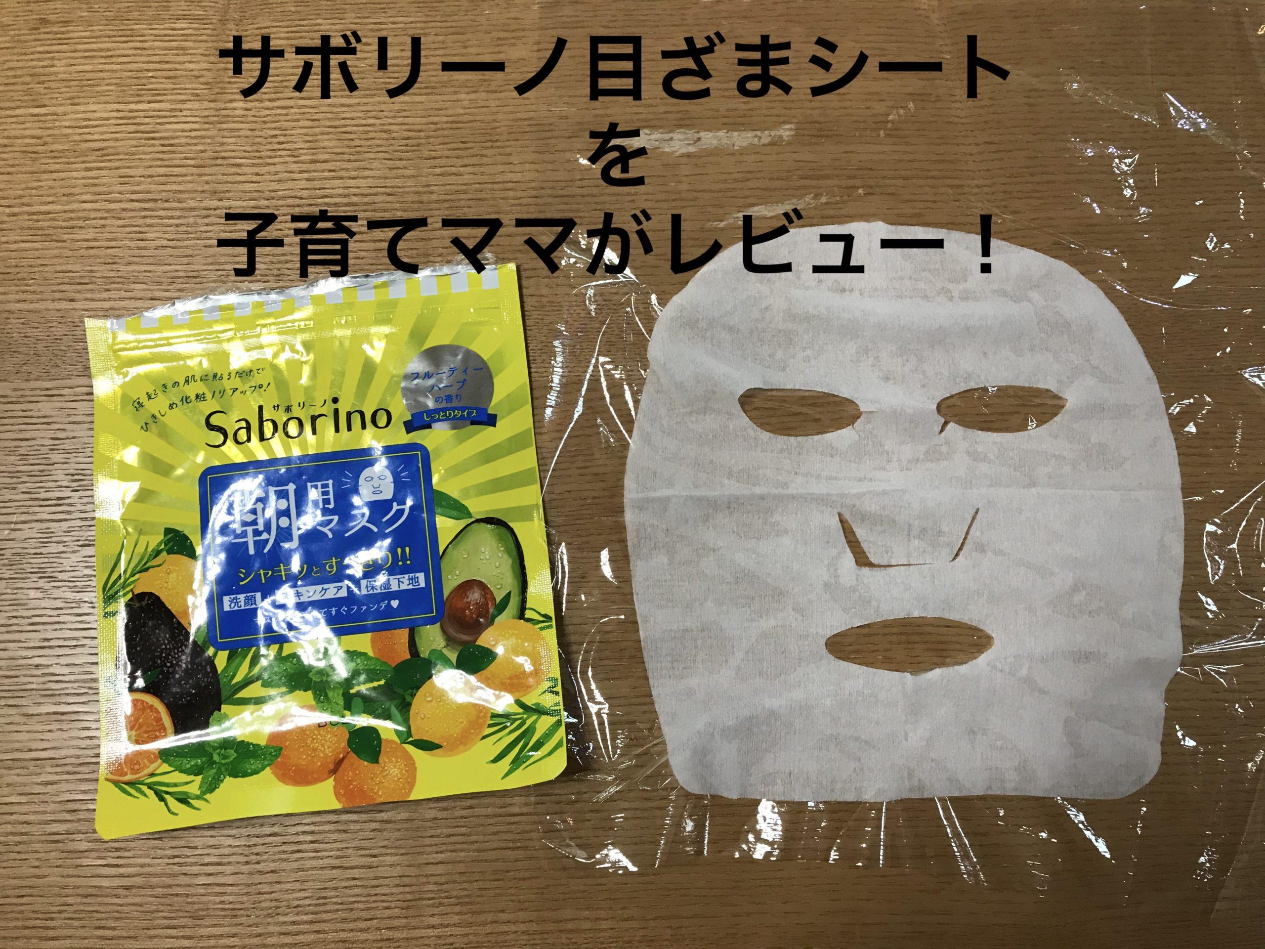 朝用マスク「サボリーノ目ざまシート」で時短スキンケア!ママがレビュー