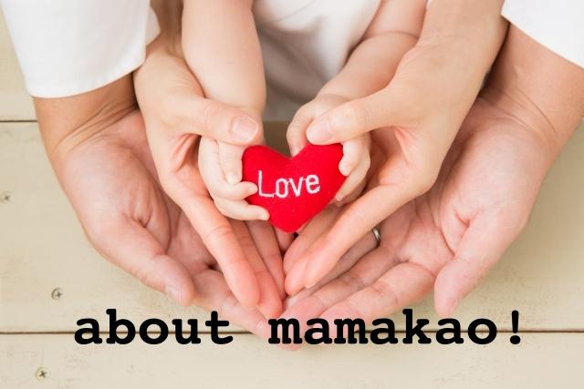 mamakao!とは?