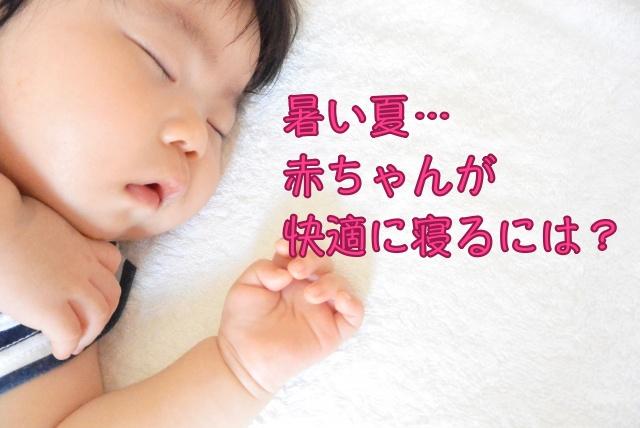 暑い夏…赤ちゃんが寝やすい環境をつくろう!服装・寝具・冷房は?
