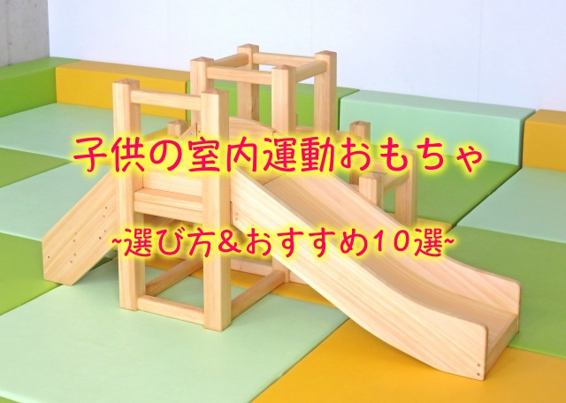 【室内で体を動かすおもちゃ10選】2歳〜小学生まで年齢別に紹介!